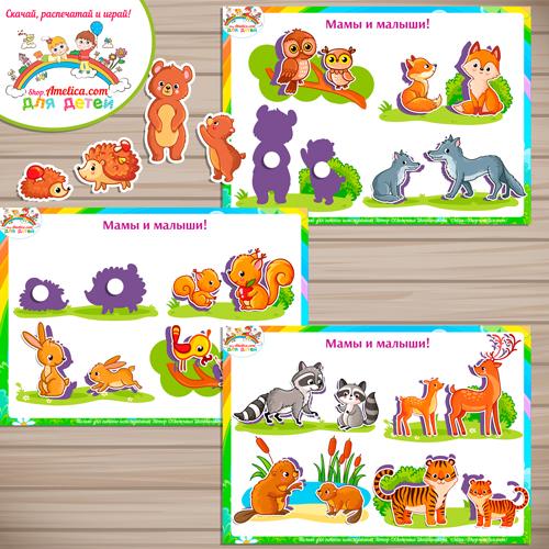 """Игры про животных! Игра на липучках для малышей """"Мамы и малыши"""" - часть 2 ."""