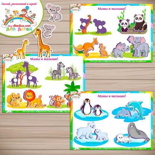 """Игры про животных! Игра на липучках для малышей """"Мамы и малыши"""" - часть 3 скачать и распечатать"""