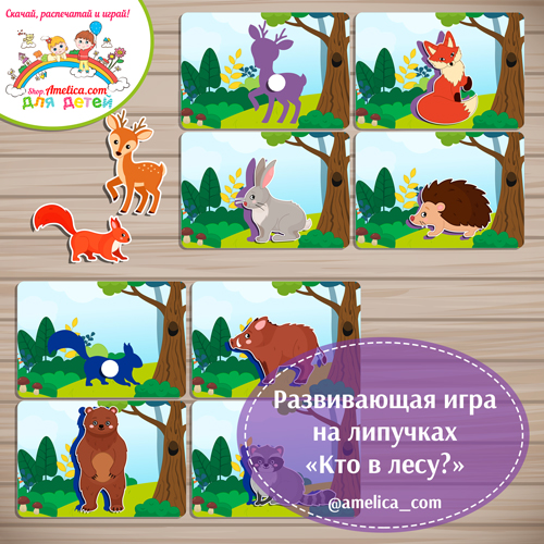 Дидактическая игра на липучках для малышей «Кто в лесу?» скачать для распечатки