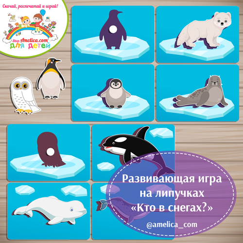 Дидактическая игра на липучках для малышей «Кто в снегах?».
