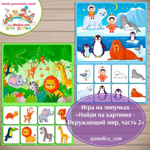 Игры на развитие внимания! Игра на липучках для детей «Найди на картинке - Окружающий мир, часть 2».