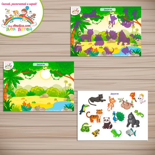 Дидактические игры для дошкольников. Шаблон игры на липучках для малышей «Джунгли»
