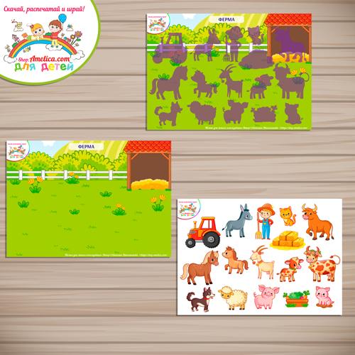 Шаблон игры на липучках для малышей «Ферма» скачать и распечатать