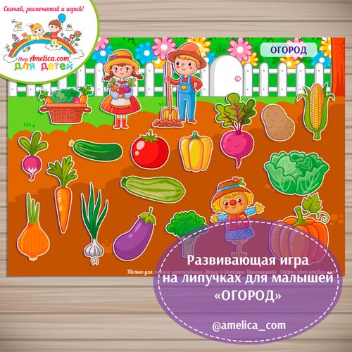 Дидактические игры для дошкольников. Шаблон игры на липучках для малышей «Огород»