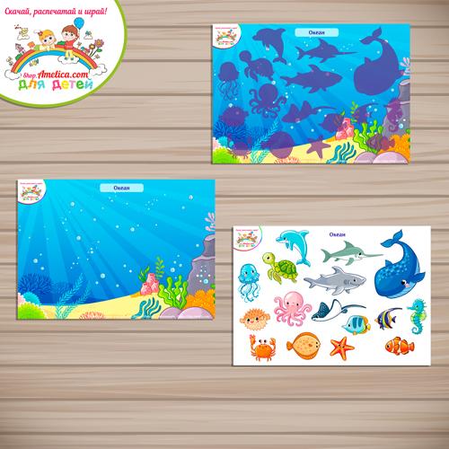 Дидактические игры для дошкольников. Шаблон игры на липучках для малышей «Океан» скачать и распечатать