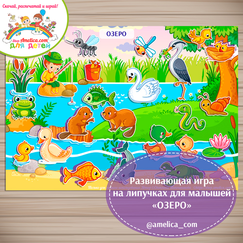 Дидактические игры для дошкольников. Шаблон игры на липучках для малышей «Озеро»