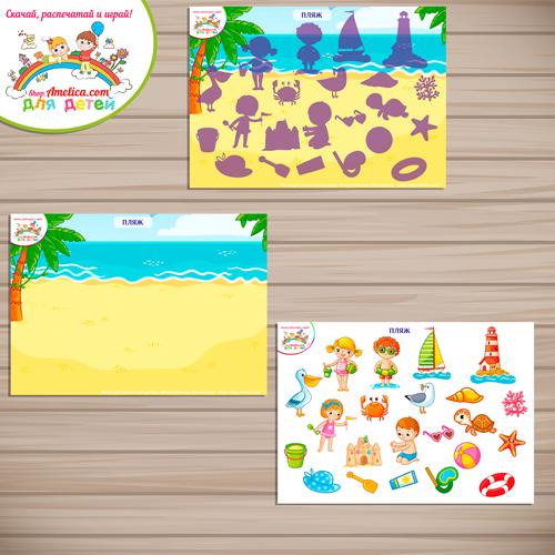 Дидактические игры для дошкольников. Шаблон игры на липучках для малышей «Пляж»