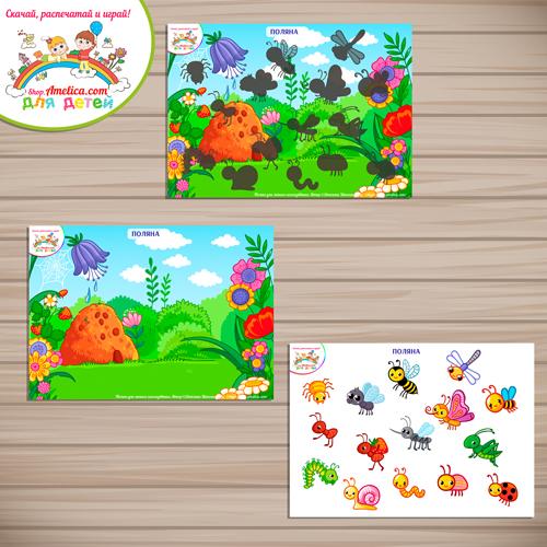 Дидактические игры для дошкольников. Шаблон игры на липучках для малышей «Поляна»