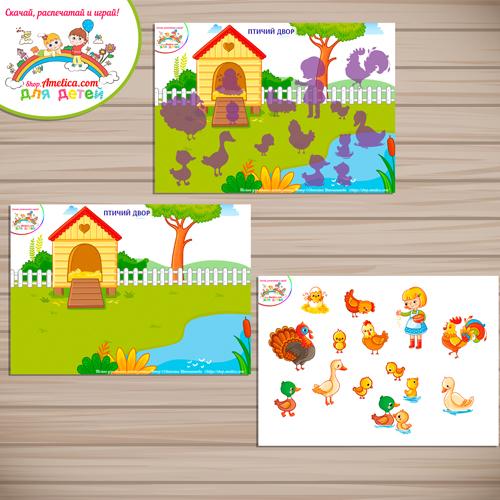 Дидактические игры для дошкольников. Шаблон игры на липучках для малышей «Птичий двор» скачать и распечатать