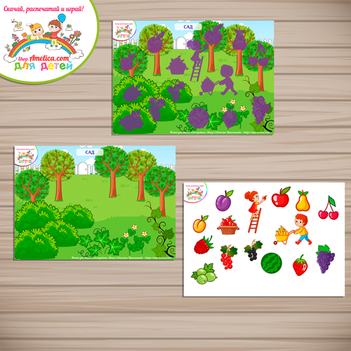Дидактические игры для дошкольников. Шаблон игры на липучках для малышей «Сад».