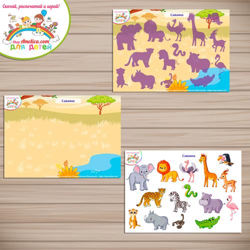 Дидактические игры для дошкольников. Шаблон игры на липучках для малышей «Саванна»