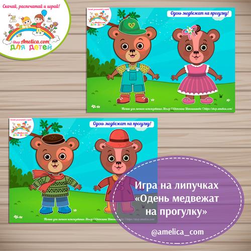 Дидактическая игра на липучках для малышей «Одень медвежат на прогулку» скачать для печати