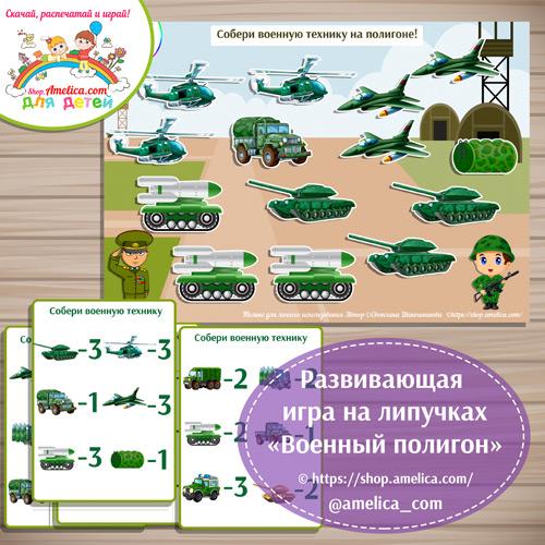 Развивающая игра на липучках «Военный полигон»