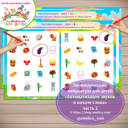 Логопедические НЕЙРОИГРЫ для детей! Пособие «Автоматизация согласных звуков в начале слова» - часть 2