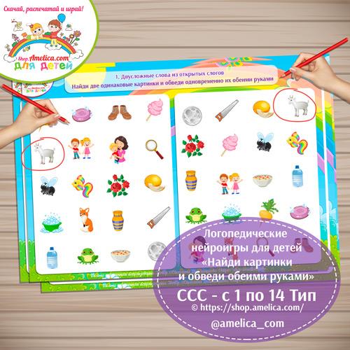 Логопедические НЕЙРОИГРЫ для детей! Пособие «Найди одинаковые картинки и обведи обеими руками» - ССС с 1 по 14 тип скачать для печати