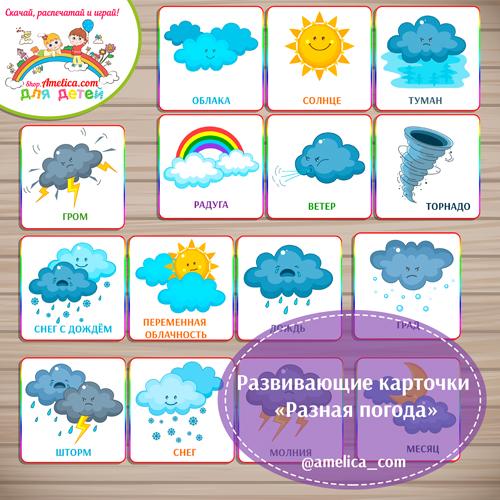 азвивающие карточки для малышей «Разная погода» скачать для печати