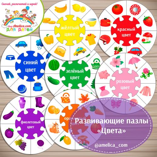 Дидактическая игра - пазлы «Цвета» скачать для печати