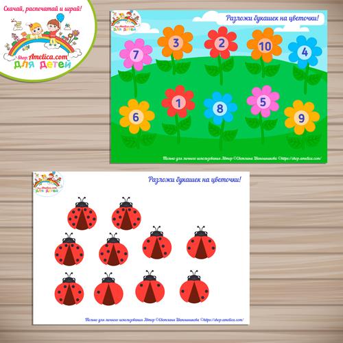 Дидактическая игра на липучках для малышей «Разложи букашек на цветочки»