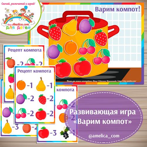 Игры про фрукты и ягоды для детей! Развивающая игра «Варим компот»