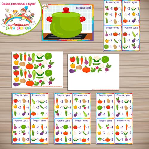Игры про овощи для детей! Развивающая игра «Варим суп» скачать для распечатки