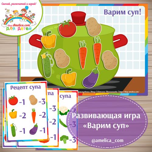 Игры про овощи для детей! Развивающая игра «Варим суп» скачать для распечатки Игры про овощи для детей! Развивающая игра «Варим суп» скачать для распечатки