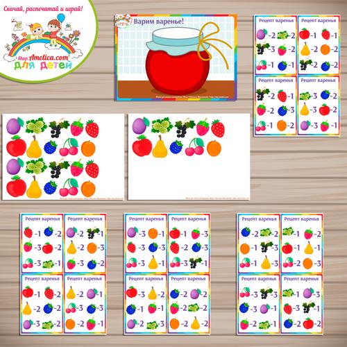 Игры про фрукты и ягоды для детей! Развивающая игра «Варим варенье».