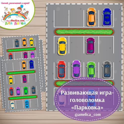 Развивающая игра головоломка для детей «Парковка».