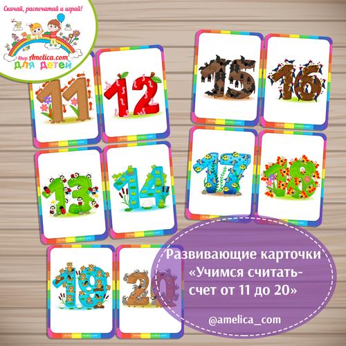 """Игротека малышей - развивающие карточки """"Учимся считать-счет от 11 до 20"""""""