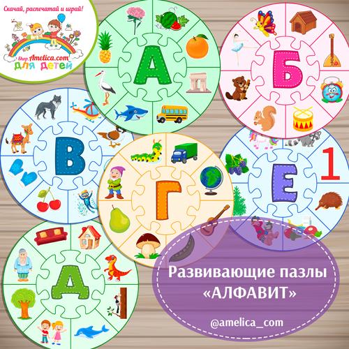 Логопедическое пособие - развивающие пазлы «АЛФАВИТ» шаблоны скачать для печати