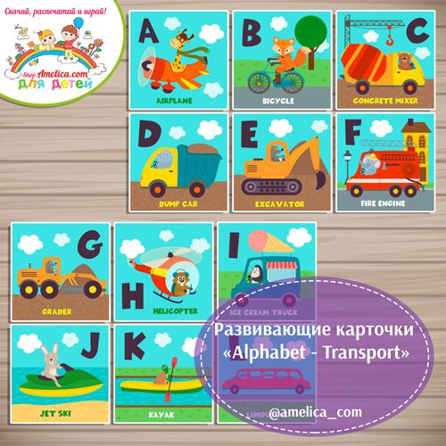 карточки для малышей «Alphabet-Transport»