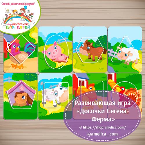 Игры на липучках для малышей! Дидактическая игра «Досочки Сегена - Ферма»