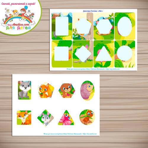 Игры на липучках для малышей! Дидактическая игра «Досочки Сегена - Лес» скачать для распечатки