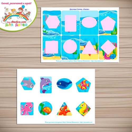 Игры на липучках для малышей! Дидактическая игра «Досочки Сегена - Океан»