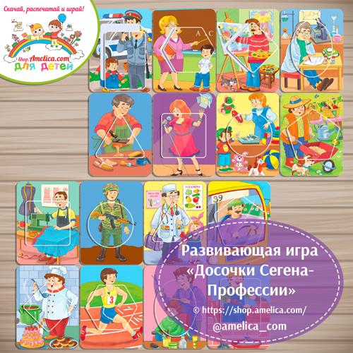 Игры на липучках для малышей! Дидактическая игра «Досочки Сегена - Профессии».