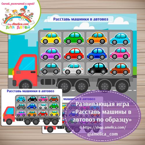 Развивающая игра на липучках для детей «Расставь машинки в автовоз по образцу».