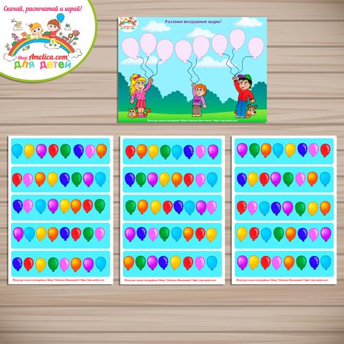Игры на липучках для малышей! Дидактическая игра «Разложи воздушные шарики по образцу».