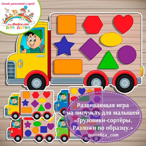 Игры на липучках для малышей! Дидактическая игра «Грузовики - сортеры. Собери по образцу» скачать для распечатки