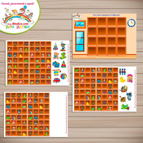 Развивающая игра на липучках для детей «Расставь игрушки на полки по образцу».