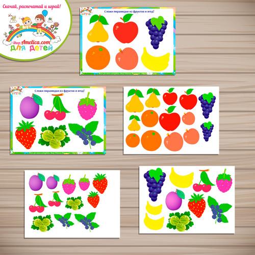 """Игры на липучках для малышей! Дидактическая игра """"Пирамидки - фрукты и ягоды"""" скачать для распечатки"""