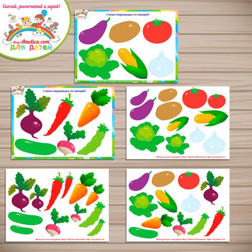 """Игры на липучках для малышей! Дидактическая игра """"Пирамидки - овощи"""" скачать для распечатки"""