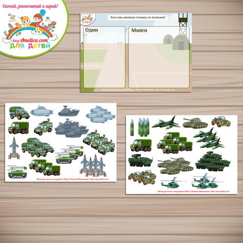 Игры на липучках к 9 Мая! Развивающая игра «Военная техника. Один-много».