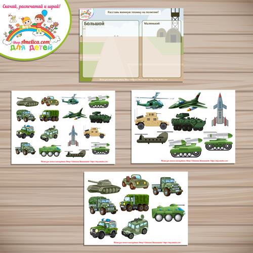 Игры на липучках к 9 Мая! Развивающая игра «Военная техника. Большой - маленький».