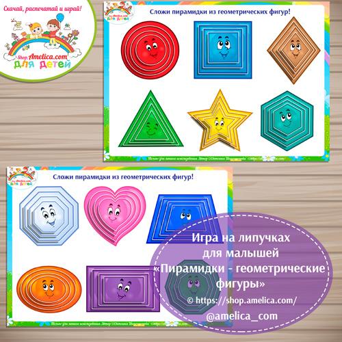 """Игры на липучках для малышей! Дидактическая игра """"Пирамидки - геометрические фигуры."""