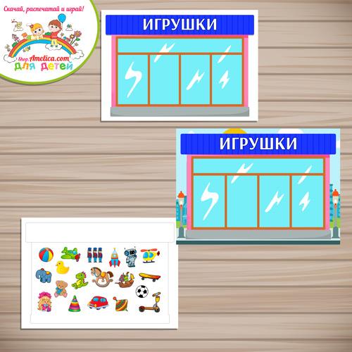 2 в 1 - игры с фонариком или игры на липучках! Дидактическая игра «Что продается в  магазине - ИГРУШКИ?» скачать и распечатать