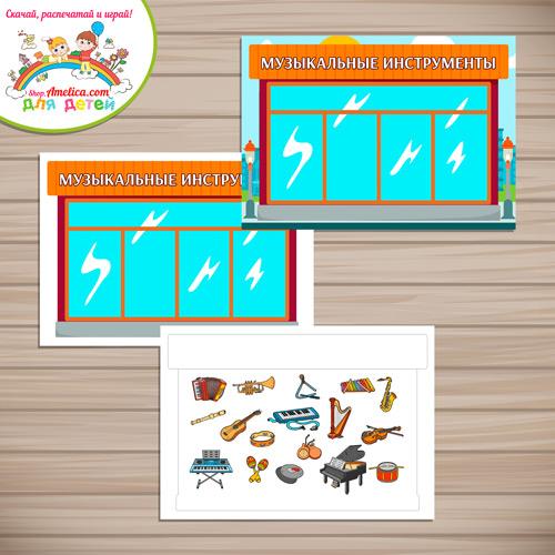 2 в 1 - игры с фонариком или игры на липучках! Дидактическая игра «Что продается в магазине - Музыкальные инструменты?» скачать и распечатать