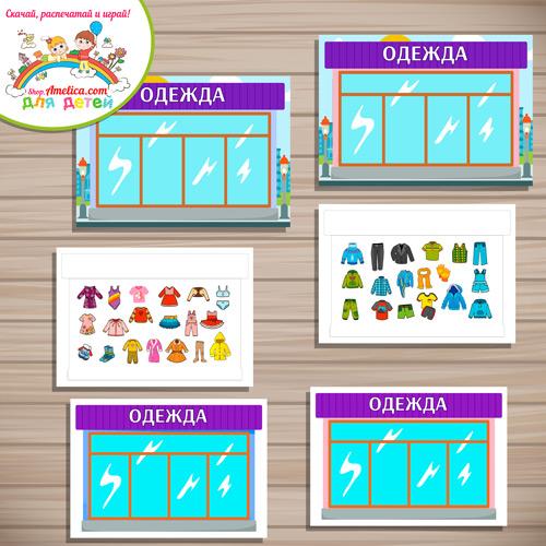 2 в 1 - игры с фонариком или игры на липучках! Дидактическая игра «Что продается в магазине - ОДЕЖДА?» для дошкольников скачать и распечатать