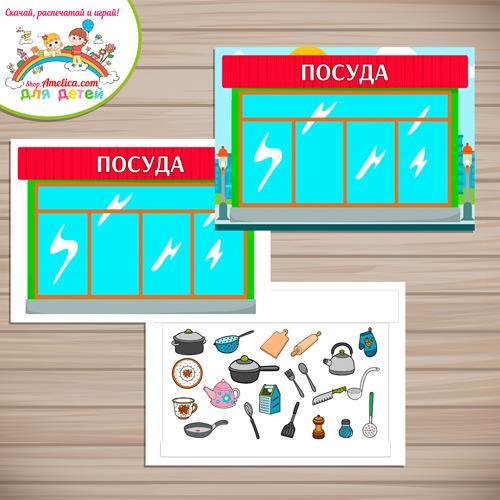 2 в 1 - игры с фонариком или игры на липучках! Дидактическая игра «Что продается в магазине - Посуда?