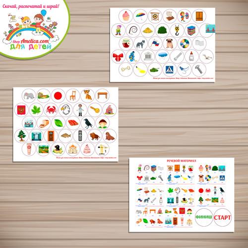 Логопедическая ходилка «ССС-11 Тип» - карточки