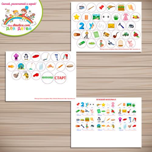 Логопедическая ходилка «ССС-12 Тип» - карточки