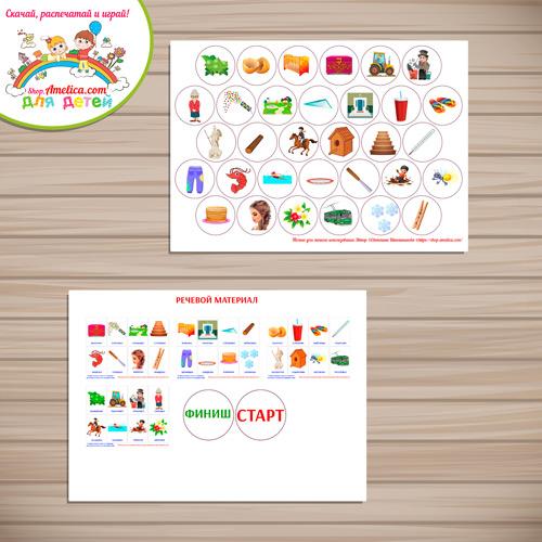 Логопедическая ходилка «ССС-13 Тип» - карточки